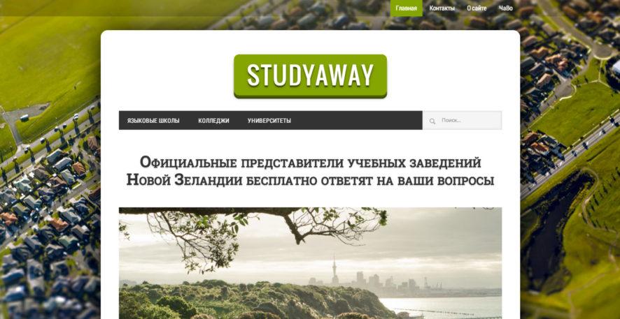 Studyaway_ru_—_Учись_в_Новой_Зеландии-1600x825-2
